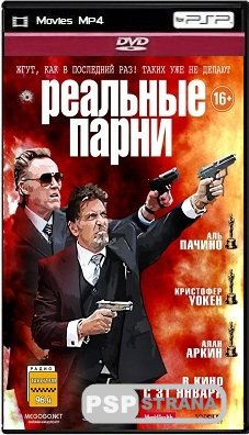 Реальные парни / Stand Up Guys (2012) DVDRip