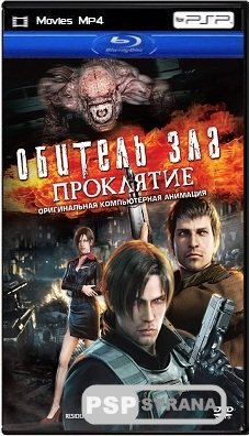 Обитель зла: Проклятие / Resident Evil: Damnation / Biohazard: Damnation (2012) BDRip 1080p
