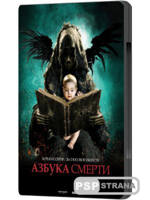 Азбука смерти / The ABCs of Death (2012) WEB-DLRip