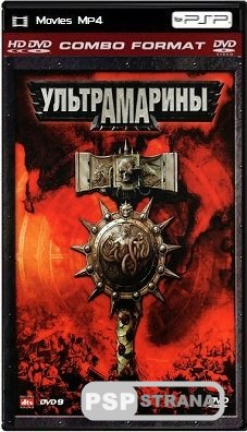 Ультрамарины / Ultramarines: A Warhammer 40,000 Movie (2010) HDRip