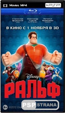 Ральф / Wreck-It Ralph (2012) BDRip 1080p