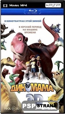 Диномама 3D / Dino Time (2012) BDRip 1080p