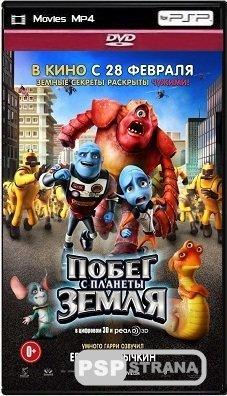 Побег с планеты Земля / Escape from Planet Earth (2013) DVDRip