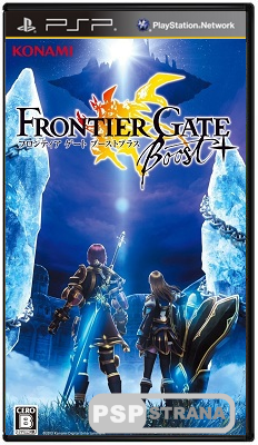 Frontier Gate Boost+ (ISO/JPN/PSP)
