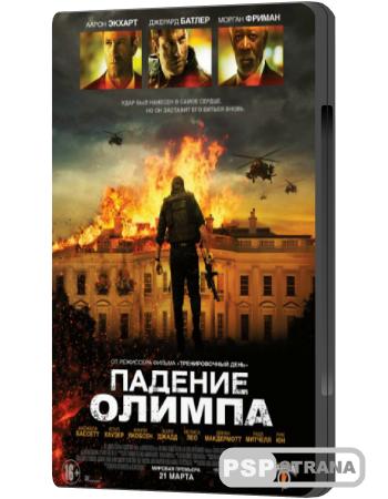 Падение Олимпа / Olympus Has Fallen (2013) CAMRip