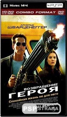 Возвращение героя / The Last Stand (2013) HDRip