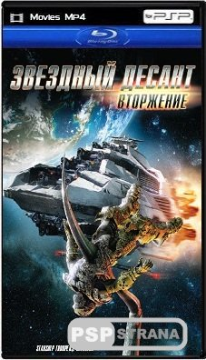 Звездный десант: Вторжение / Starship Troopers: Invasion (2012) BDRip 1080p