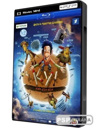 Ку! Кин-дза-дза (2013) BDRip 1080p