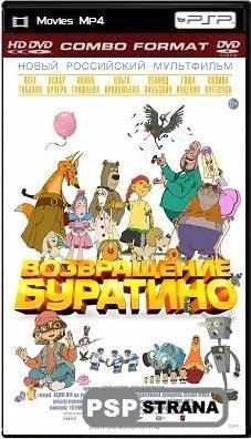 Возвращение Буратино (2013) HDRip