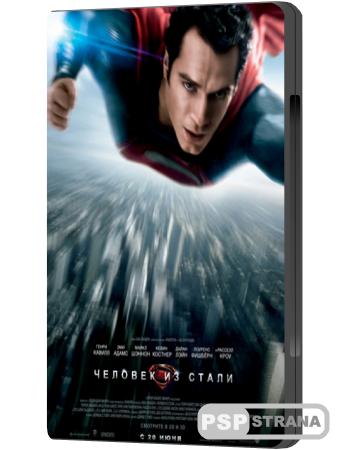 Человек из стали / Man of Steel (2013) HDRip