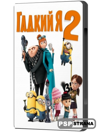 Гадкий я 2 / Despicable Me 2 (2013) BDRip
