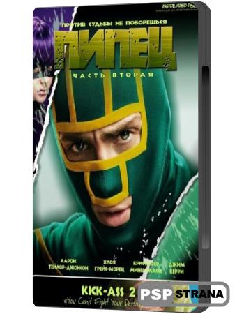 Пипец 2 / Kick-Ass 2 (2013) HDRip