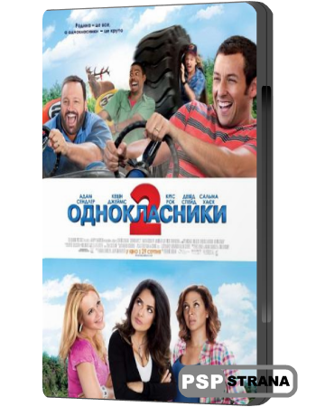 Одноклассники 2 / Grown Ups 2 (2013) HDRip