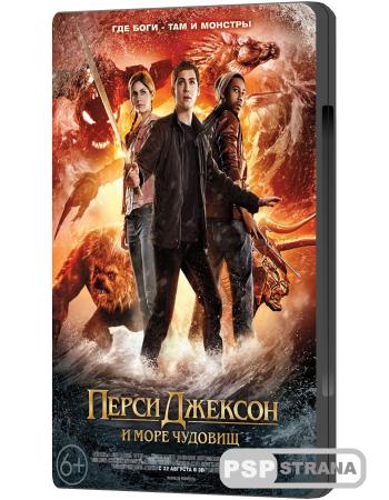 Перси Джексон и Море чудовищ / Percy Jackson: Sea of Monsters (2013) HDRip