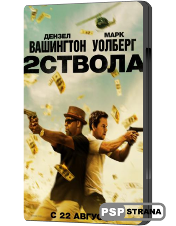 Два ствола / 2 Guns (2013) HDRip