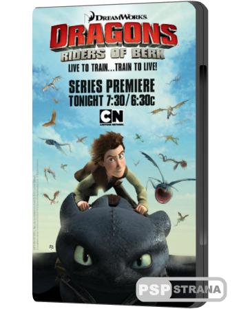Драконы и всадники Олуха / Dragons: Riders of Berk (1 сезон, 1-14 серий из 20) (2012-2013) WEB-DLRip