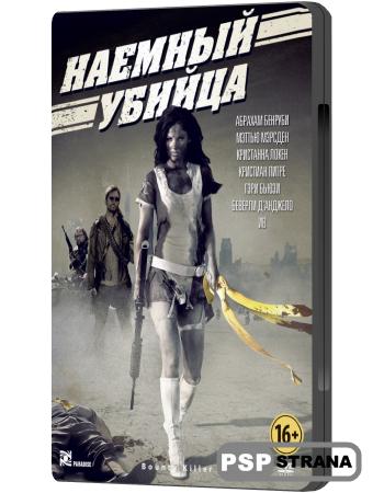 Наемный убийца / Bounty Killer (2013) HDRip