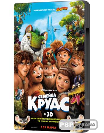 Семейка Крудс / The Croods (2013) DVDRip
