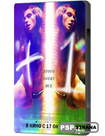 +1 / +1 (2013) WEB-DLRip