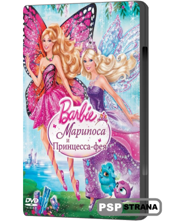 Barbie: Марипоса и Принцесса-фея / Barbie: Mariposa & The Fairy Princess (2013) HDRip