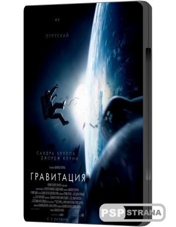 Гравитация / Gravity (2013) DVDScr