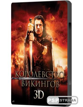 Королевство викингов / Vikingdom (2013) WEB-DLRip