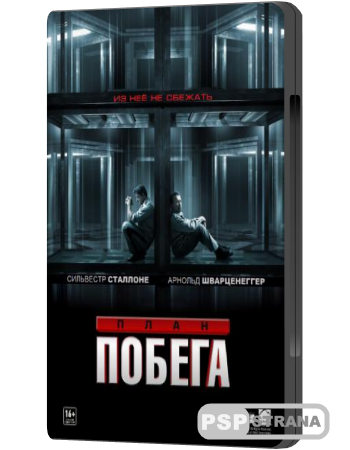 План побега / Escape Plan (2013) TS
