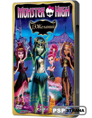 Школа монстров: 13 Желаний / Monster High: 13 Wishes (2013) DVDRip