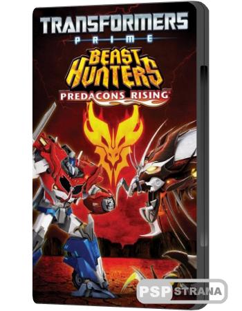 Трансформеры Прайм Звериные Охотники: Восстание Предаконов / Transformers Prime Beast Hunters: Predacons Rising (2013) HDRip