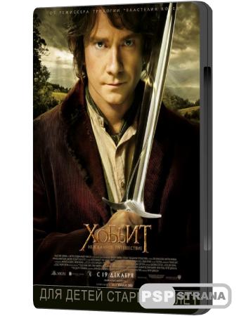 Хоббит: Нежданное путешествие (Расширенная версия) / The Hobbit: An Unexpected Journey (2012) WEB-DLRip