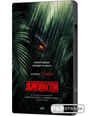 Джунгли / The Jungle (2013) DVDRip