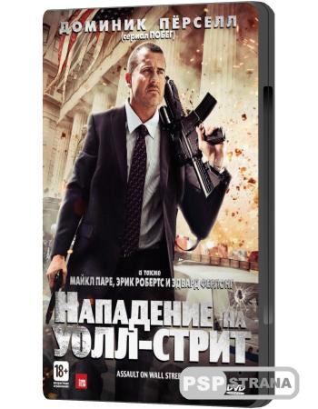 Нападение на Уолл-стрит / Эпоха алчности / Assault on Wall Street (2013) HDRip