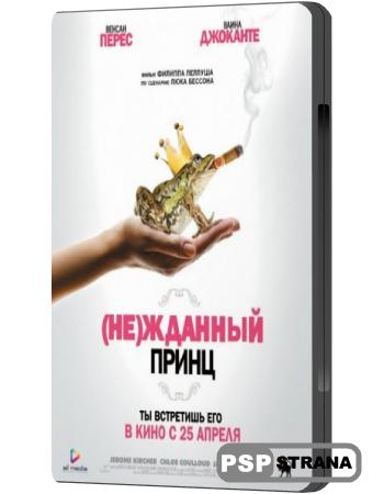 (Не)жданный принц / Un prince (presque) charmant (2013) DVDRip