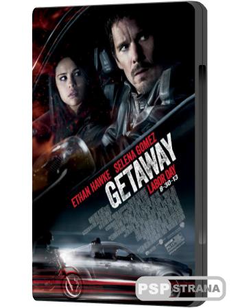 Погнали! / Getaway (2013) HDRip