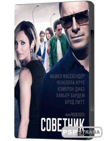 Советник / The Counselor (2013) CAMRip