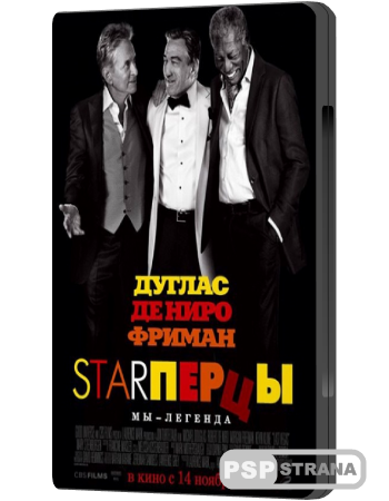 Starперцы / Last Vegas (2013) CAMRip