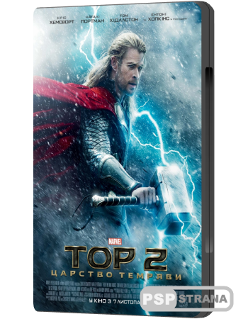 Тор 2: Царство тьмы / Thor: The Dark World (2013) WEBRip