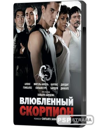 Влюбленный скорпион / Alacran enamorado (2013) HDRip