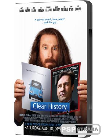 Завершить историю / Clear History (2013) HDRip