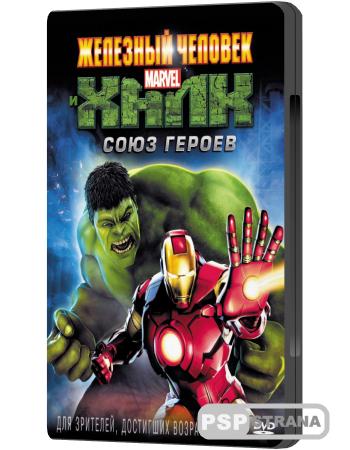 Железный человек и Халк Союз героев / Iron Man & Hulk: Heroes United (2013) HDRip