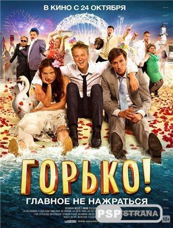 Горько! (DVDRip/2013)