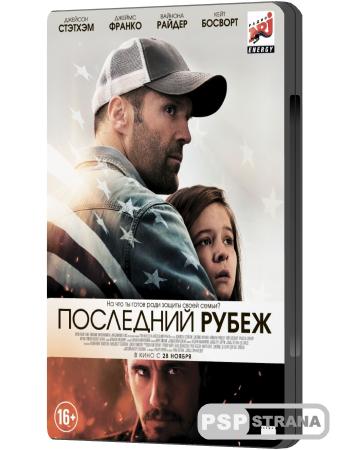 Последний рубеж / Homefront (2013) CAMRip
