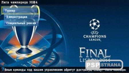 Pro Evolution Soccer 2014 Campeones Inmortales [RUS] (2013)
