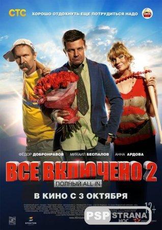 Всё включено 2 (2013/DVDRip)