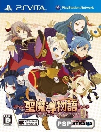 Sorcery Saga: Curse of the Great Curry God (PSVita)