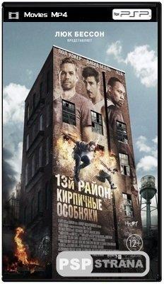 13-й район: Кирпичные особняки / Brick Mansions (2014) HDRip