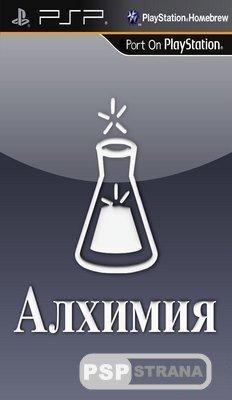 Алхимия: Часть Первая/ Alcemy Part One v1.0.4 [HomeBrew][2013]