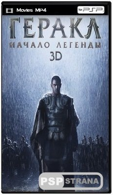 Геракл: Начало легенды / The Legend of Hercules (2014) НDRip