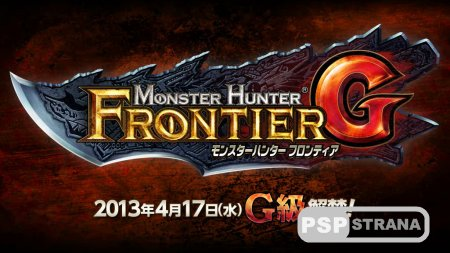 Monster Hunter Frontier G придет в августе