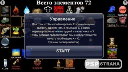 Алхимия: Часть 2 / Alcemy Part Two v1.0.2 [HomeBrew][2013]